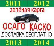 Страхование автотранспорта ( авто Автогражданка ) с большой скидкой, зеленая карта,  КАСКО. Харьков