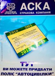 Автоцивилка Киев,  автострахование(ОСАГО)  с нулевой франшизой по старой цене