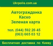 Автоцивилка ОСАГО и КАСКО со скидками и доставкой по Киеву