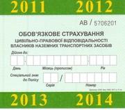 Автогражданка(ОСАГО) Скидка до 50%, доставка по Киеву бесплатная.