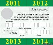 АВТОСТРАХУВАННЯ (Київ та область) від 85 грн. 0961245888 Олександр