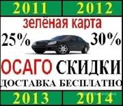 Автогражданка,  тех.осмотр,  зеленая карта. Скидка на ОСАГО 25-30%