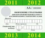 автогражданка- бесплатная доставка +50 грн. пополнение счёта