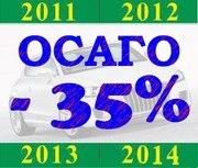 ОСАГО со скидкой 35%