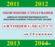 Пропоную послуги страхування. Знижки,  вся Україна