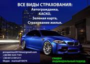 Страхование авто ( Автогражданка,  КАСКО),  жилья,  здоровья