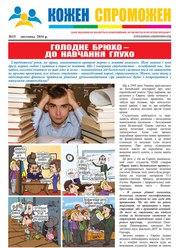 №15 випуск газети