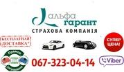 Страховка авто,  ОСАГО в Киеве